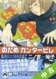 【中古】 全巻セット のだめカンタービレ 全25巻(完結)