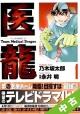 【中古】 全巻セット 医龍 全25巻(完結)