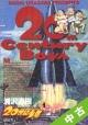 【中古】 全巻セット 20世紀少年 全22巻(完結)