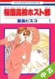 【中古】 全巻セット 桜蘭高校ホスト部 全18巻(完結)
