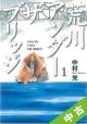 【中古】 全巻セット 荒川アンダーザブリッジ 1~13巻 以下続刊