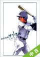 【中古】 全巻セット 高校球児 ザワさん 全12巻(完結)