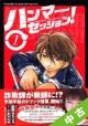 【中古】 全巻セット ハンマーセッション! 全11巻(完結)