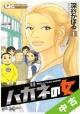 【中古】 全巻セット ハガネの女 1~10巻 以下続刊