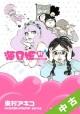 【中古】 全巻セット 海月姫 1〜10巻 以下続刊