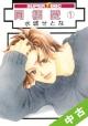 【中古】 全巻セット 同棲愛<新装版> 全8巻(完結)