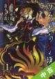 【中古】 全巻セット うみねこのなく頃に Episode2:Turn of the golden witch 全5巻(完結)
