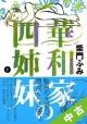【中古】 全巻セット 華和家の四姉妹 全5巻(完結)