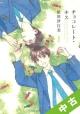 【中古】 全巻セット チョコレート・キス 1~3巻 以下続刊