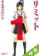 【中古】 ★全巻セット リミット 1~6巻 以下続刊