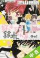 【中古】 ★全巻セット 好きです鈴木くん!! 全18巻(完結)