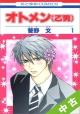 【中古】 ★全巻セット オトメン(乙男) 1~16巻 以下続刊