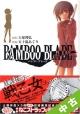 【中古】 ★全巻セット BAMBOO BLADE(7.5巻含む) 1~14巻 以下続刊