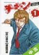 【中古】 ★全巻セット チキン 「ドロップ」前夜の物語 1~10巻 以下続刊