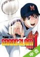 【中古】 ★全巻セット GRAND SLAM 1~13巻 以下続刊