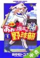 【中古】 ★全巻セット 最強!都立あおい坂高校野球部 1~24巻 以下続刊