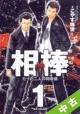 【中古】 ★全巻セット 相棒 1~12巻 以下続刊