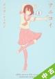 【中古】 ★全巻セット アニコイ 1~6巻 以下続刊