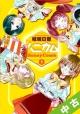 【中古】 ★全巻セット ハニカム 1~5巻 以下続刊