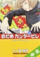 【中古】 ★全巻セット のだめカンタービレ 全25巻(完結)