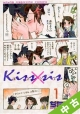 【中古】 ★全巻セット Kiss×sis 1~10巻 以下続刊