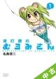 【中古】 ★全巻セット 波打際のむろみさん 1~10巻 以下続刊