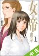 【中古】 ★全巻セット 女帝 由奈 1~9巻 以下続刊