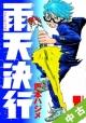 【中古】 ★全巻セット 雨天決行 全5巻(完結)