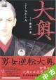 【中古】 ★全巻セット 大奥 1~9巻 以下続刊