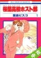【中古】 ★全巻セット 桜蘭高校ホスト部 全18巻(完結)