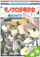 【中古】 ★全巻セット モノクロ少年少女 全12巻(完結)