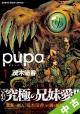 【中古】 ★全巻セット pupa 1~5巻 以下続刊