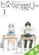 【中古】 ★全巻セット となりの関くん 1~5巻 以下続刊