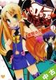 【中古】 ★全巻セット ロッテのおもちゃ! 1~7巻 以下続刊