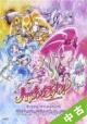 【中古ランク:A】ハートキャッチプリキュア!オリジナル・サウンドトラック(2)プリキュア・サウンド・バースト!!