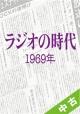 【中古ランク:A】TSUTAYA限定ラジオの時代1969年
