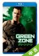 【中古ランク:B】グリーン・ゾーン:ブルーレイ&DVDセット