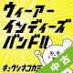 【中古ランク:A】ウィーアーインディーズバンド!!