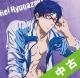 【中古ランク:B】TVアニメ 『Free!-Eternal Summer-』キャラクターソングシリーズ05