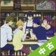 【中古ランク:A】TVアニメ『Free!-Eternal Summer-』ラジオCD 「イワトビちゃんねるES」 Vol.1
