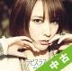 【中古ランク:B】ラピスラズリ(通常盤)