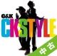 【中古ランク:B】CK STYLE