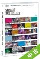 【中古ランク:B】2013 真夏のドームツアー ~まだまだ、やらなきゃいけないことがある~SINGLE SELECTION
