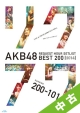 【中古ランク:A】リクエストアワーセットリストベスト200 2014(200~101ver.)スペシャルBlu-ray BOX