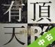 【中古ランク:S】有頂天(DVD付)