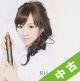 【中古ランク:B】Mint Tea