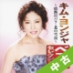 【中古ランク:A】キム・ヨンジャ ベストセレクション~情熱のバラ・北の雪虫~