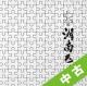 【中古ランク:A】パズル(通常盤)