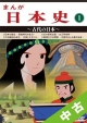 【中古ランク:S】 まんが日本史 1~古代の日本~