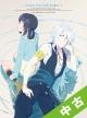 【中古ランク:A】 凪のあすから 第7巻